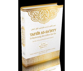Tafsir as-Sa`diyy Band 29 (Juz` Tabarak)